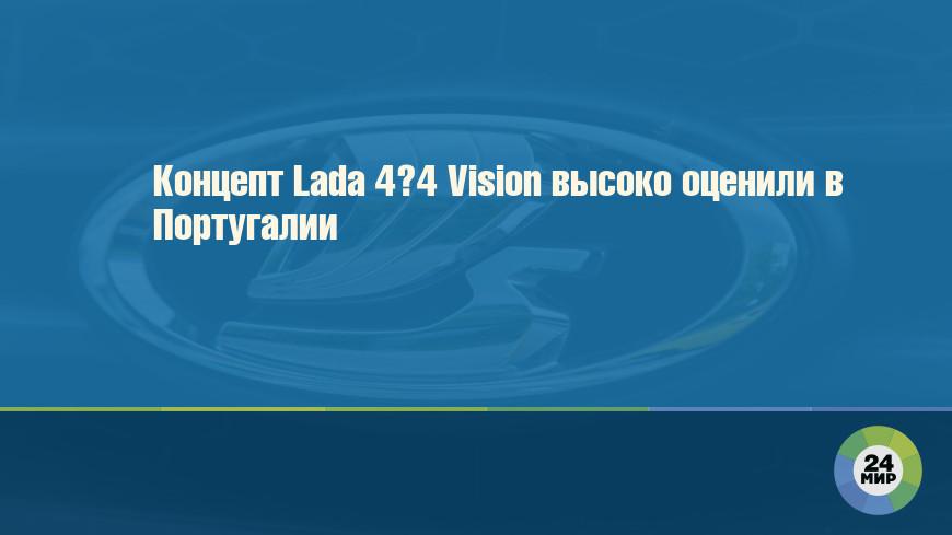 Европейцам приглянулись новые автомобили Lada