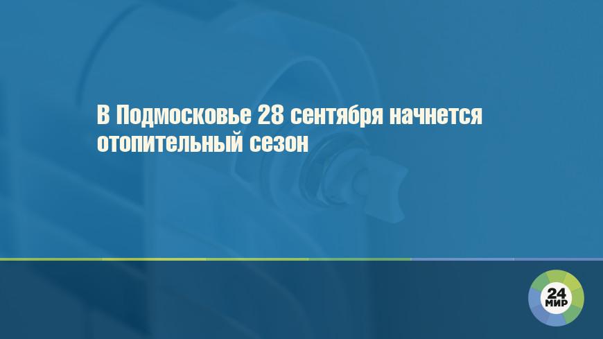 Тепло в дома Подмосковья начнет поступать 28 сентября