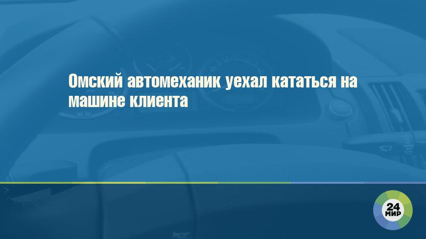 Омский автомеханик уехал кататься на машине клиента
