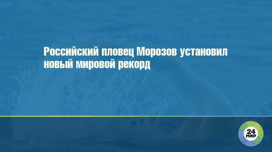Российский пловец Морозов установил новый мировой рекорд