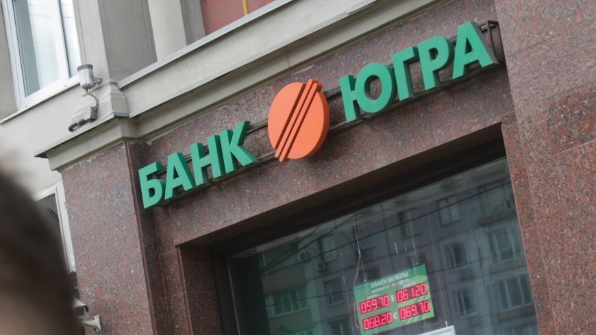 Банк «Югра» признали банкротом