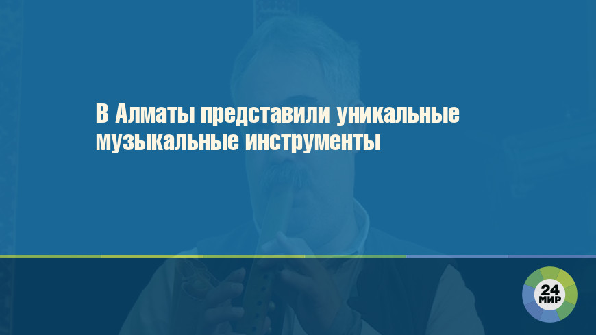 В Алматы представили уникальные музыкальные инструменты