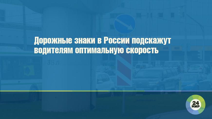 Дорожные знаки в России подскажут водителям оптимальную скорость