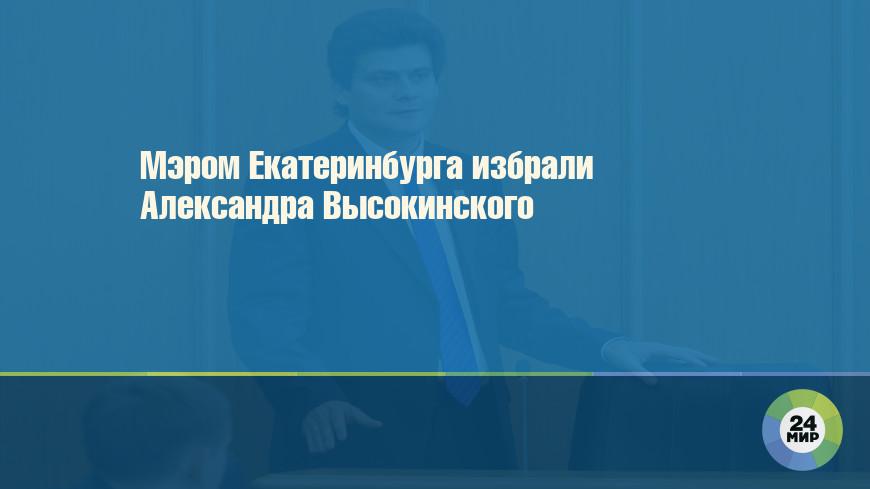 Новый мэр Екатеринбурга заявил о персональной ответственности за результат