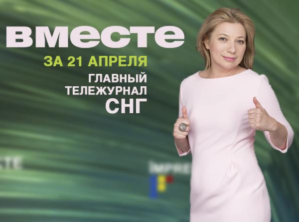 Выбор Украины, Нотр-Драма и юбилей Примадонны: программа «Вместе» за 21 апреля
