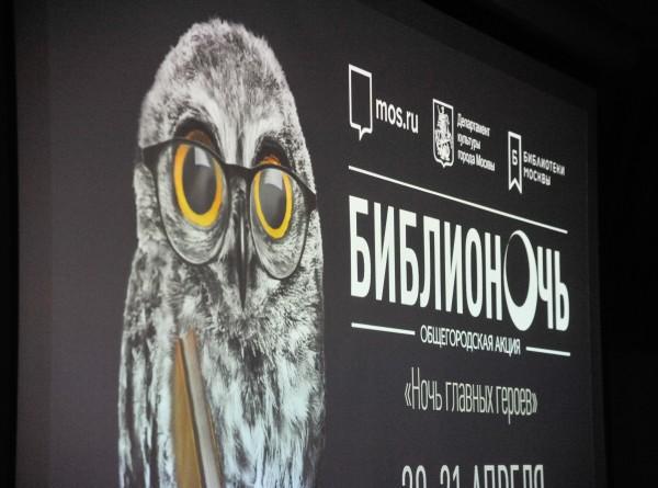 Мединский выступил на открытии акции «Библионочь-2019»