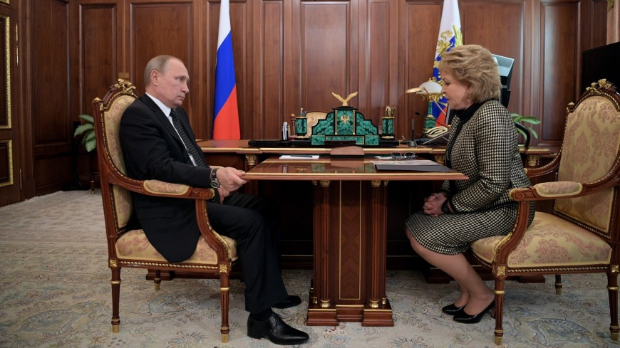 Путин высоко оценил личные и деловые качества Матвиенко