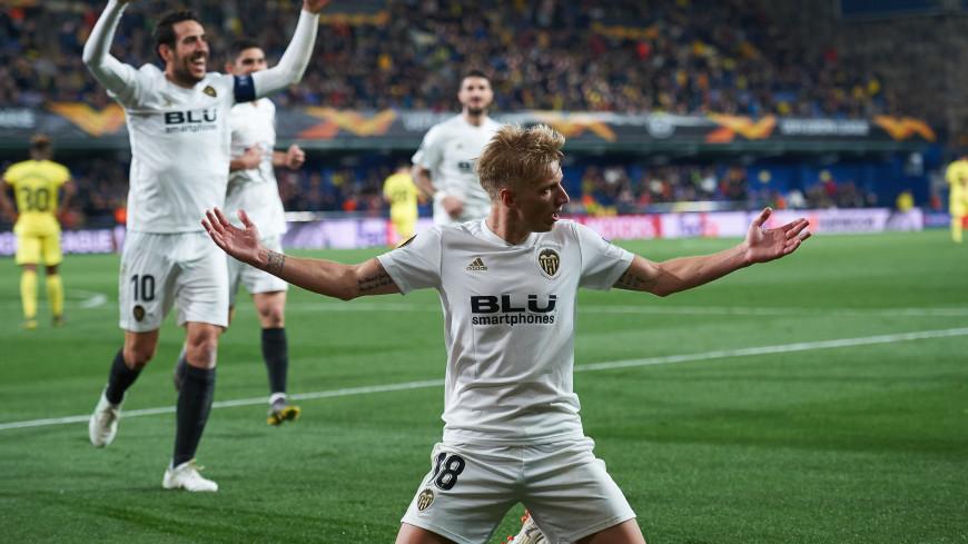 Лига Европы: «Валенсия» обыграла «Вильярреал», Черышев сделал голевую передачу