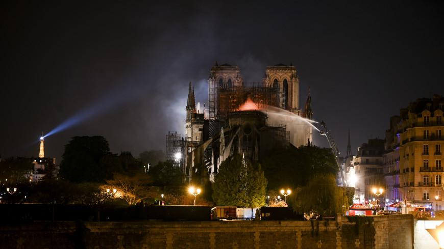 Пожар в Нотр-Дам-де-Пари ликвидирован