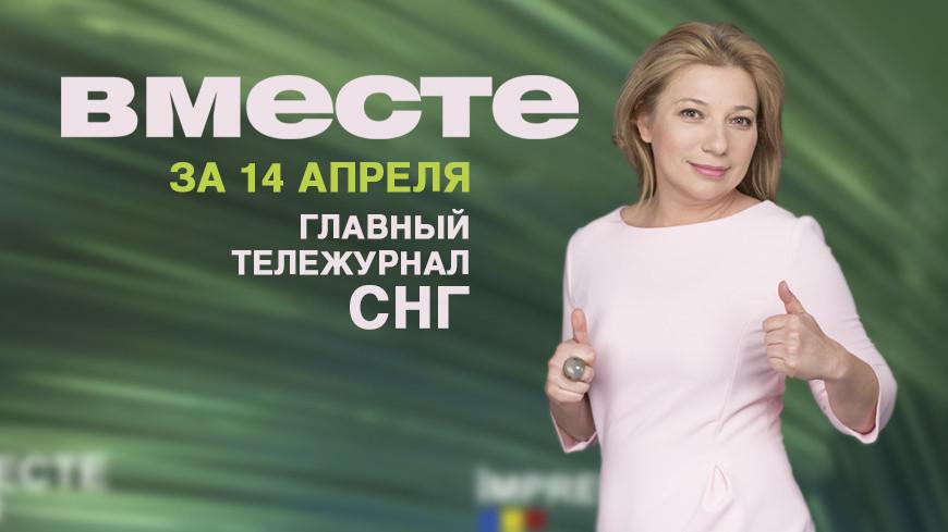 «Дебаты» Порошенко и Зеленского, арест Ассанжа и космос вопреки: программа «Вместе» за 14 апреля
