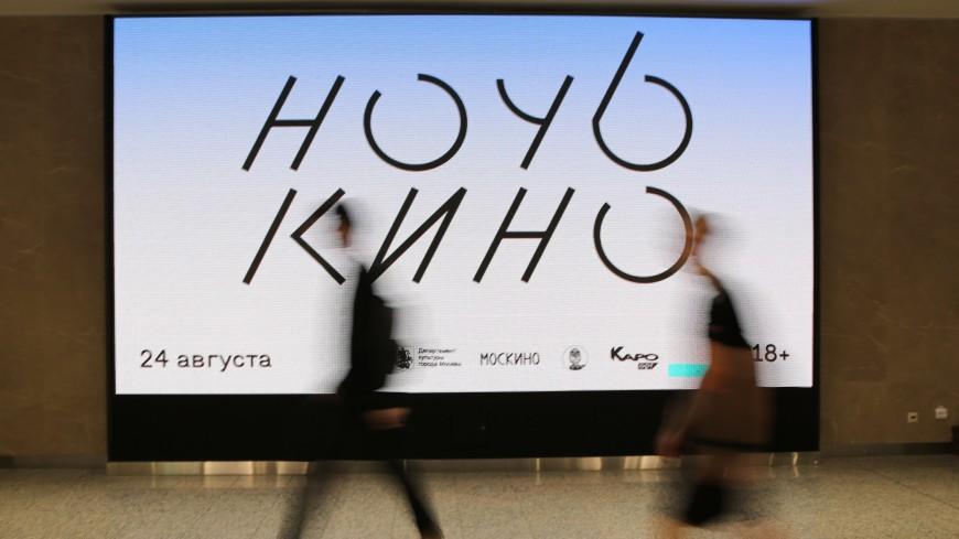 Всероссийская акция «Ночь кино» установила рекорд по зрителям