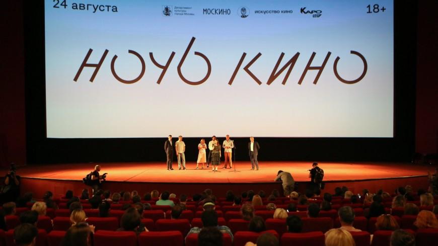 В Москве торжественно открыли «Ночь кино»