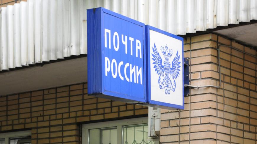 """Фото: Сергей Минеев, """"«Мир 24»"""":http://mir24.tv/, почта россии"""