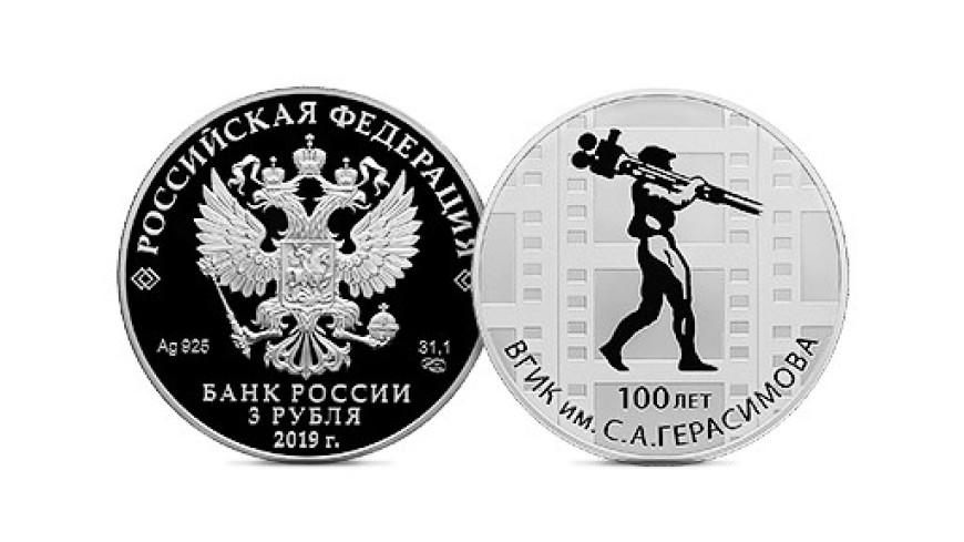 Банк России выпустил монету к столетию ВГИК