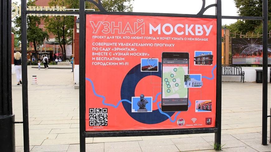 В московских парках установят плакаты с QR-кодами экскурсий