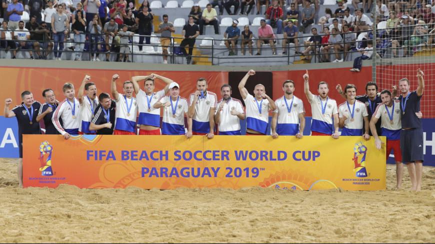 Сборная России получила бронзу на ЧМ по пляжному футболу