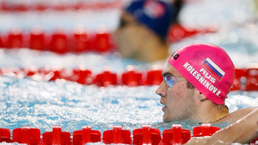 Российские пловцы взяли три золота на чемпионате Европы