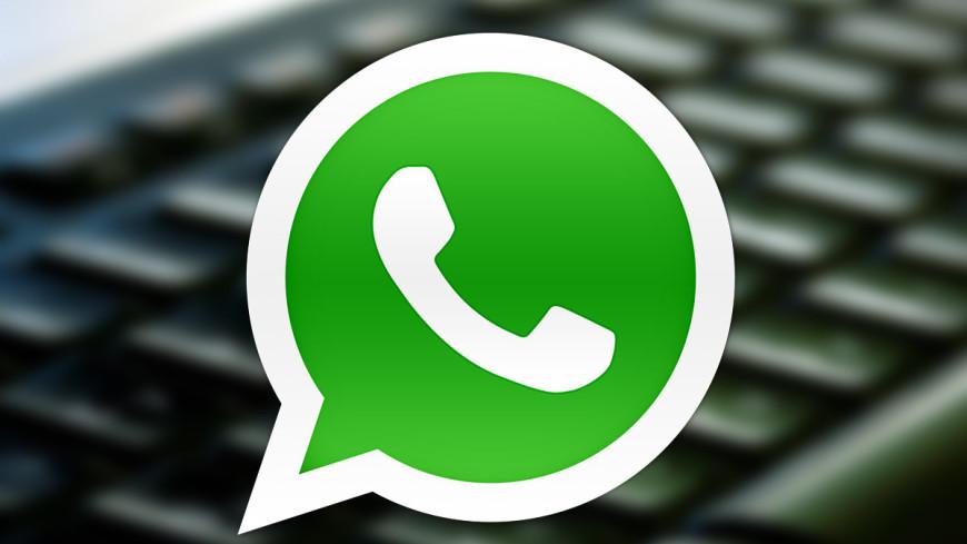 WhatsApp напомнит пользователям о важном событии