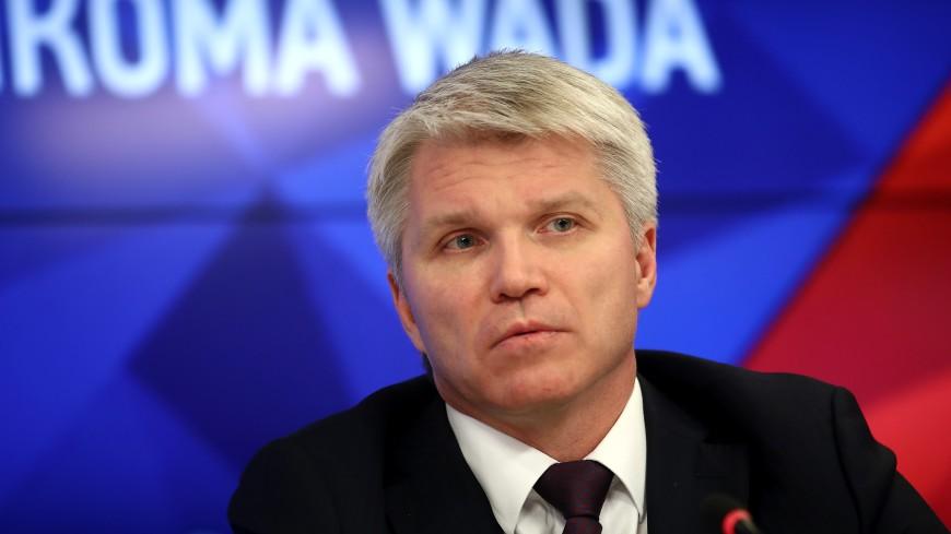 Павел Колобков: На все замечания специалистов WADA были даны ответы