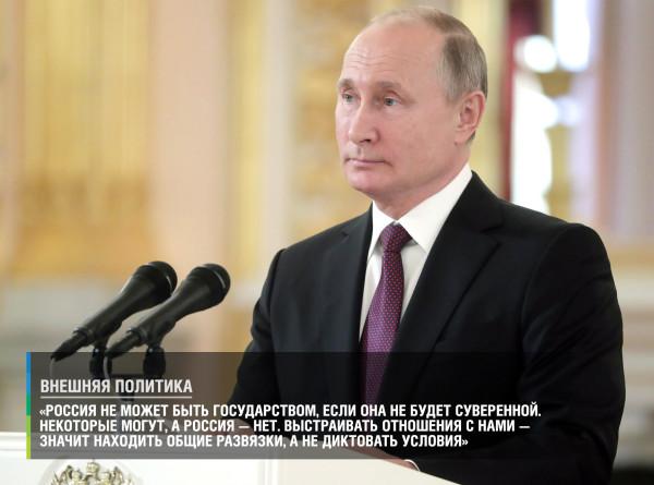 О чем говорил Путин: 15 цитат из послания Федеральному собранию