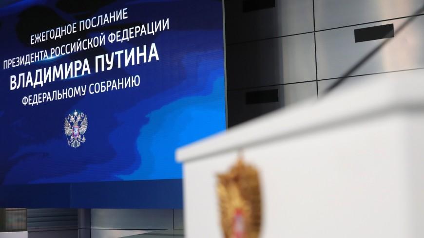 Путин: Послание Федеральному собранию сосредоточено на внутреннем развитии страны