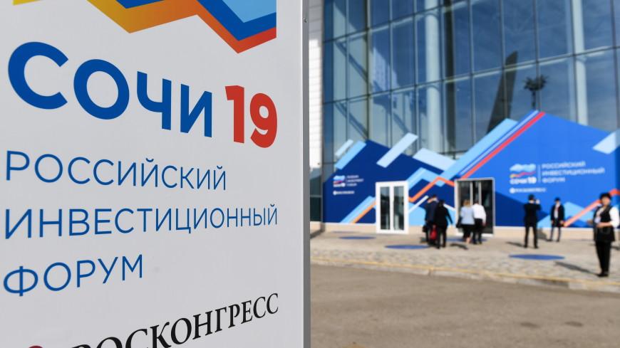 Форум в Сочи: объем подписанных контрактов достиг почти триллиона рублей