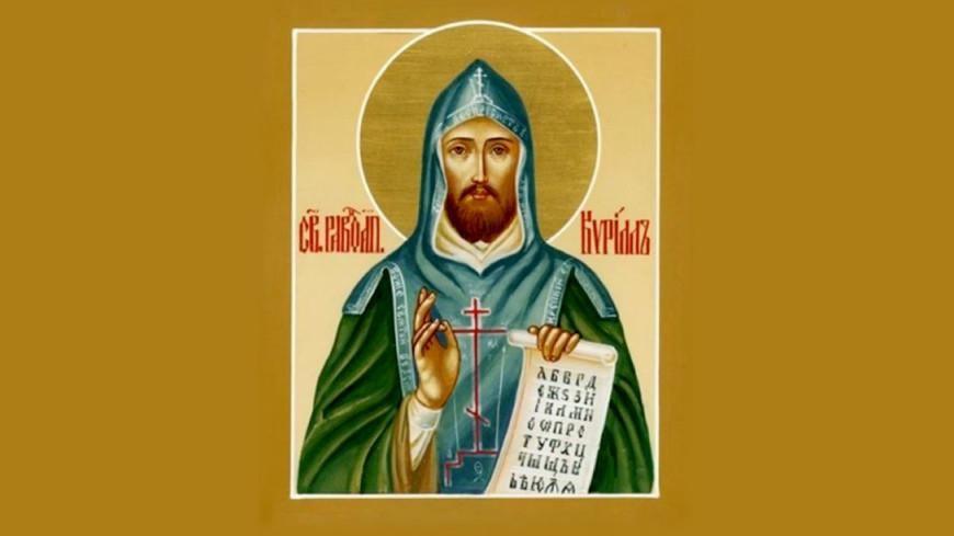 Святой равноапостольный Кирилл: кто он для русской культуры