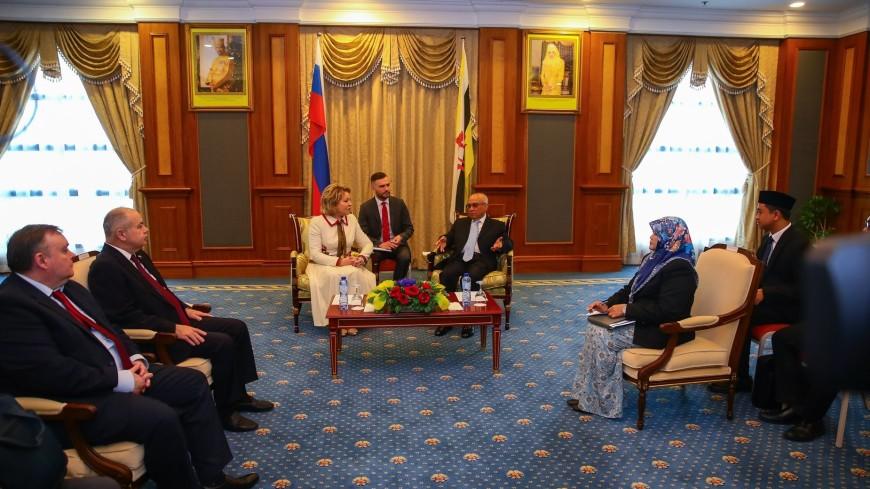 Матвиенко: Россия готова предоставить Брунею передовые нефтегазовые технологии