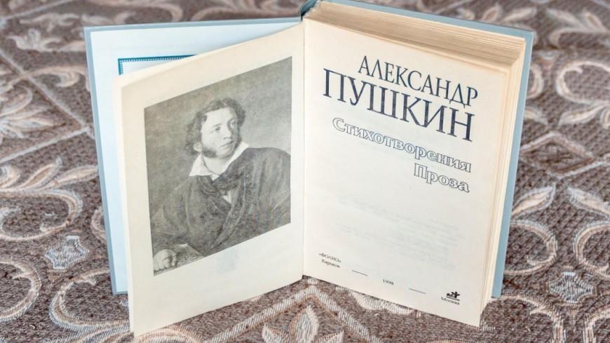 Книга Александра Пушкина,чтение, читать, книга, учиться, обучение, Пушкин, стихи, классик, ,чтение, читать, книга, учиться, обучение, Пушкин, стихи, классик,