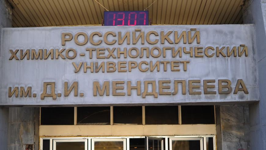 Филиал РХТУ им. Менделеева откроется в Ташкенте в 2019 году