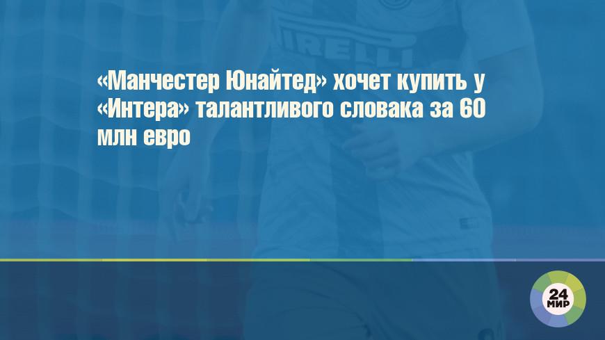 «Манчестер Юнайтед» хочет купить у «Интера» талантливого словака за 60 млн евро