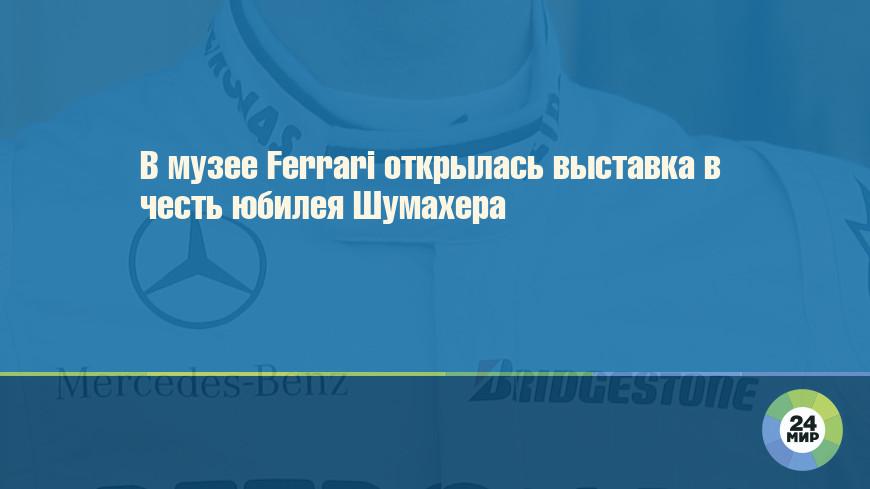 В музее Ferrari открылась выставка в честь юбилея Шумахера