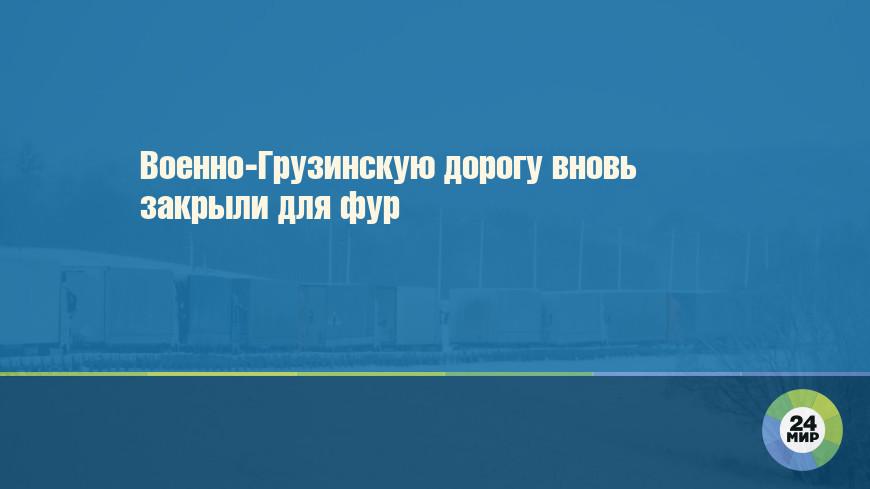 Военно-Грузинскую дорогу вновь закрыли для фур