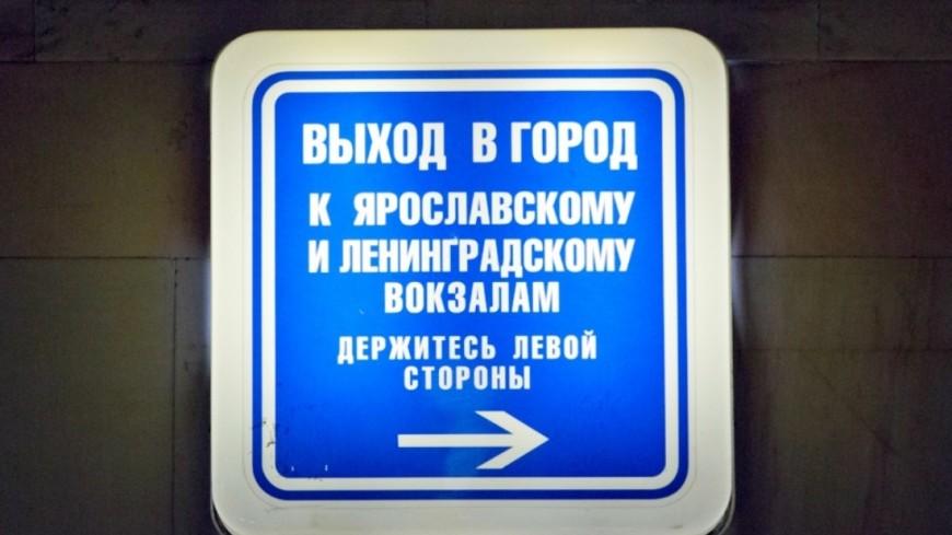 "Фото: Алан Кациев, ""«Мир24»"":http://mir24.tv/, ленинградский вокзал, станции метро, комсомольская, вокзалы, ярославский вокзал"