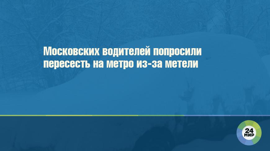 Московских водителей попросили пересесть на метро из-за метели