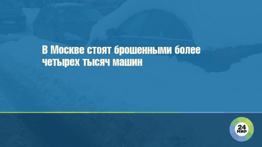 В Москве стоят брошенными более четырех тысяч машин