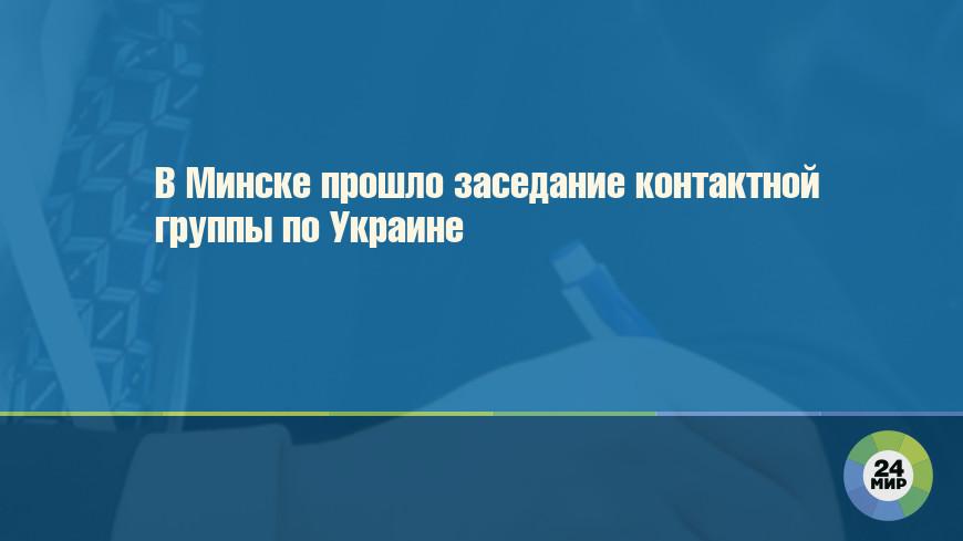 В Минске прошло заседание контактной группы по Украине