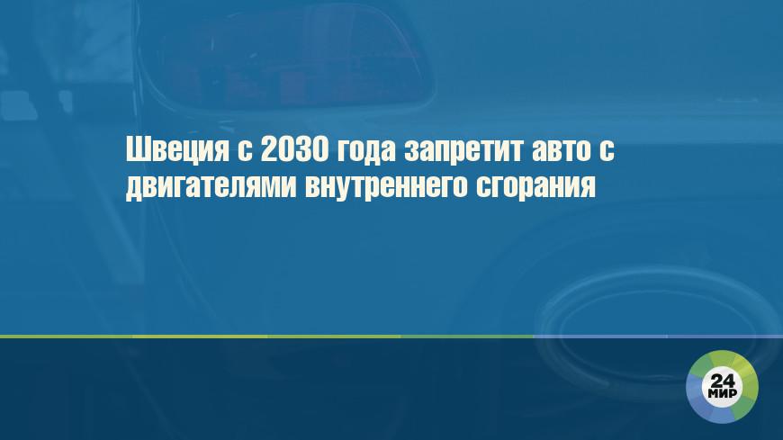 Швеция с 2030 года запретит авто с двигателями внутреннего сгорания
