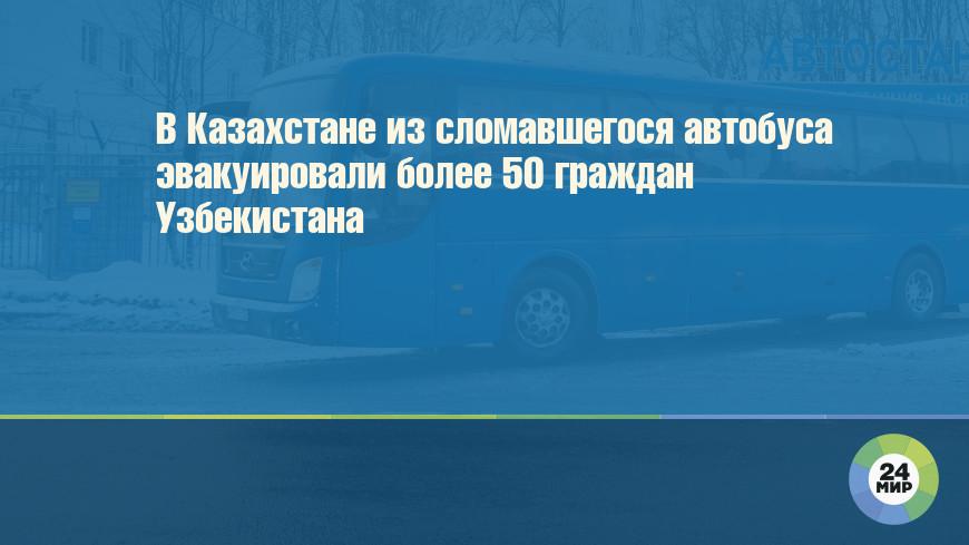 В Казахстане из сломавшегося автобуса эвакуировали более 50 граждан Узбекистана