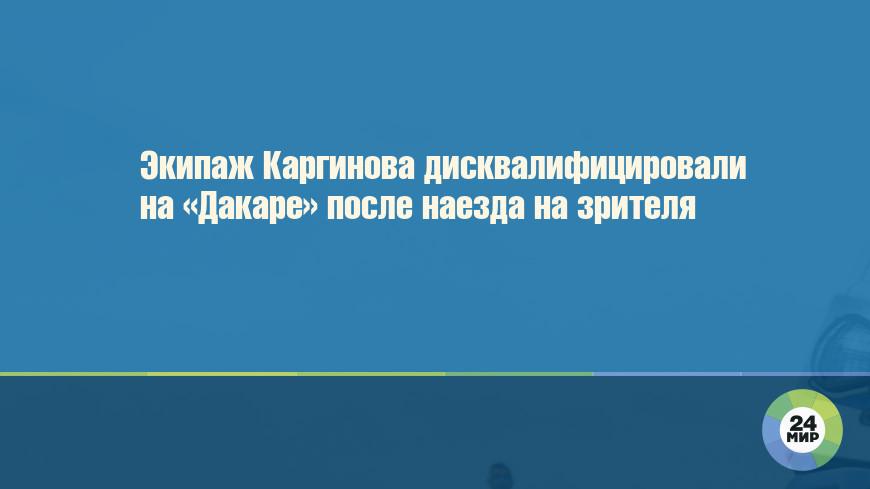 Экипаж Каргинова дисквалифицировали на «Дакаре» после наезда на зрителя