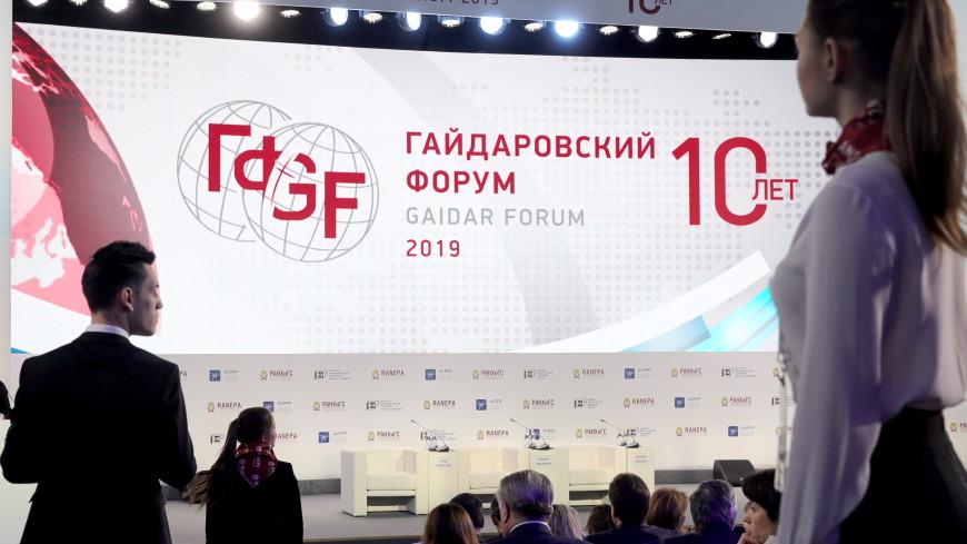 Русский Давос: прошлое и настоящее Гайдаровского форума