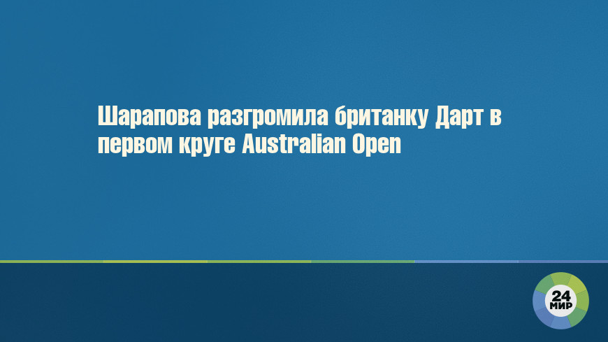 Шарапова разгромила британку Дарт в первом круге Australian Open