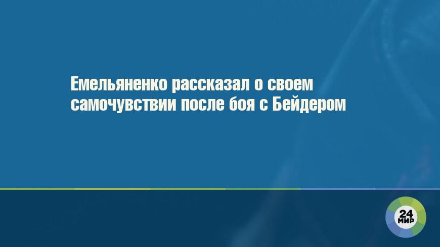 Емельяненко рассказал о своем самочувствии после боя с Бейдером