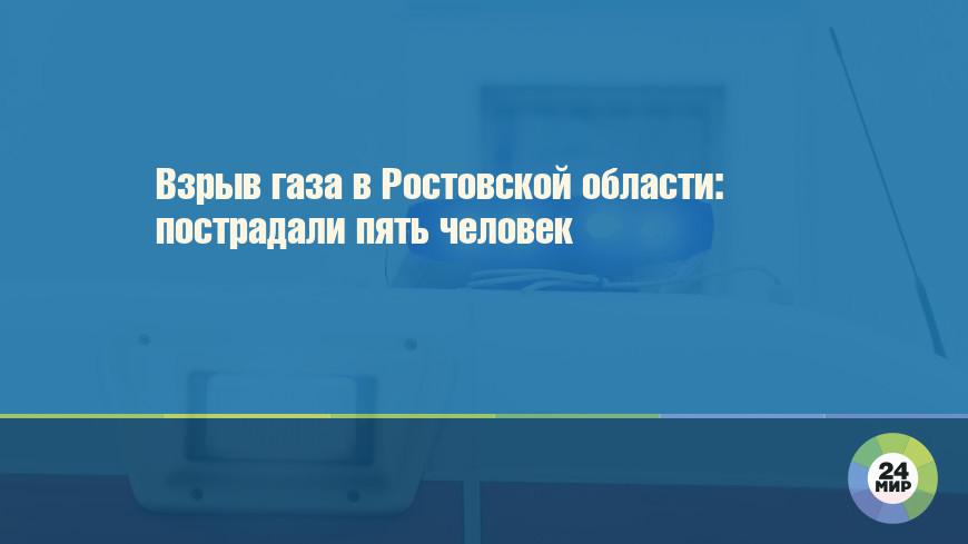 Взрыв газа в Ростовской области: пострадали пять человек