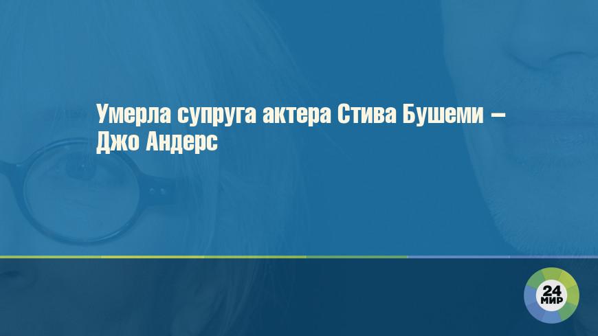 Умерла супруга актера Стива Бушеми – Джо Андерс