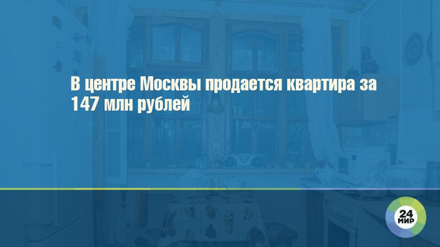 В центре Москвы продается квартира за 147 млн рублей