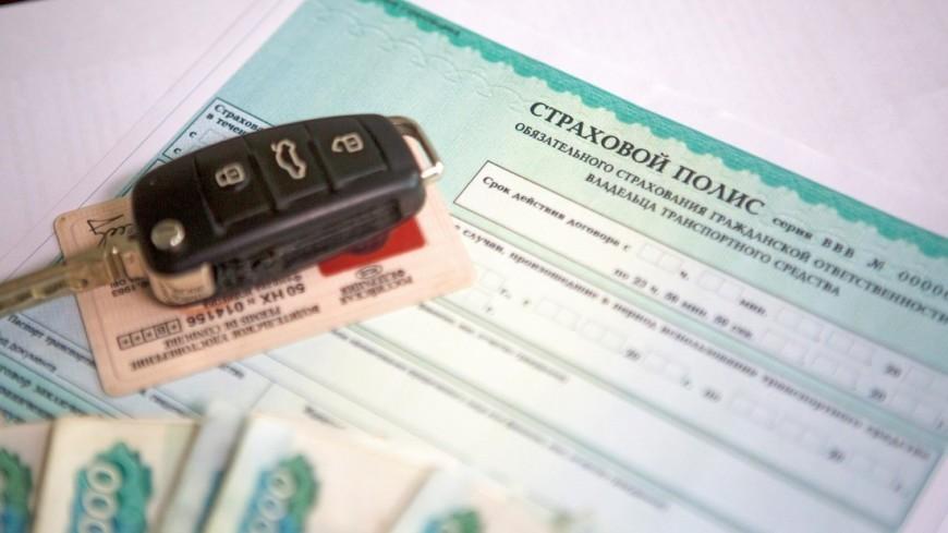 В России начали действовать новые базовые тарифы ОСАГО