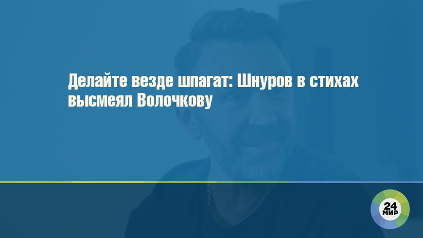 Делайте везде шпагат: Шнуров в стихах высмеял Волочкову