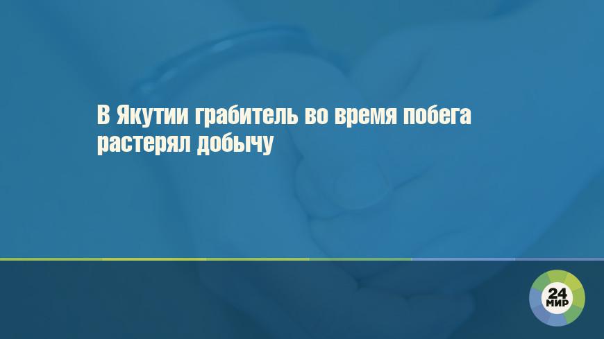В Якутии грабитель во время побега растерял добычу