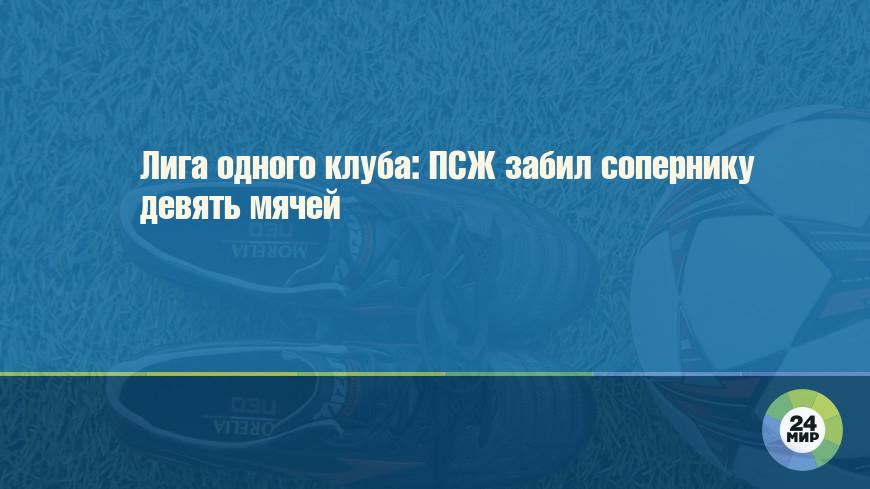 Лига одного клуба: ПСЖ забил сопернику девять мячей